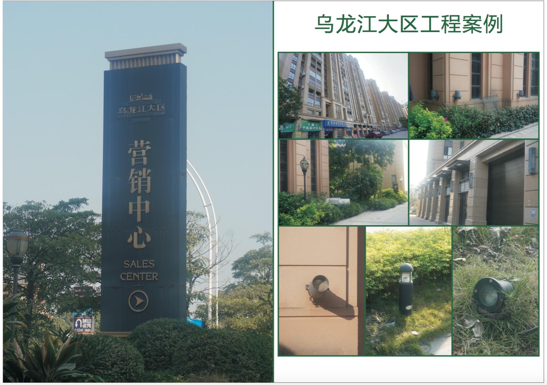 乌龙江大区工程案例